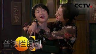 《普法栏目剧》 20190523 血亲(下)| CCTV社会与法