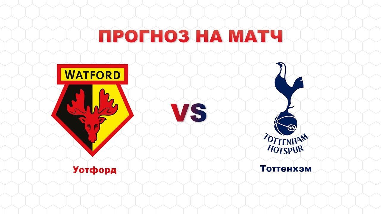 Прогноз на матч Уотфорд - Тоттенхэм