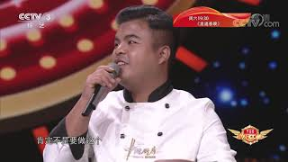 [黄金100秒]唱歌面点两不误 御厨传人在黄金舞台唱出《中国味道》| CCTV综艺
