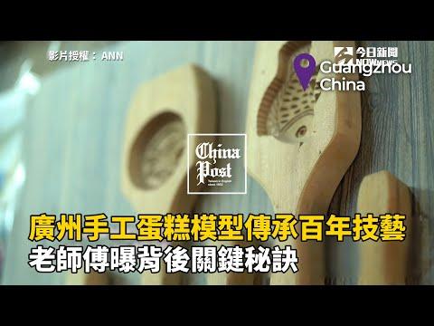 廣州手工蛋糕模型店傳承百年技藝 老師傅曝背後關鍵秘訣