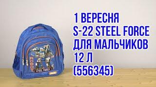 Распаковка 1 Вересня S-22 Steel Force для мальчиков 0.68 кг 29х37х12 см 12 л (556345)