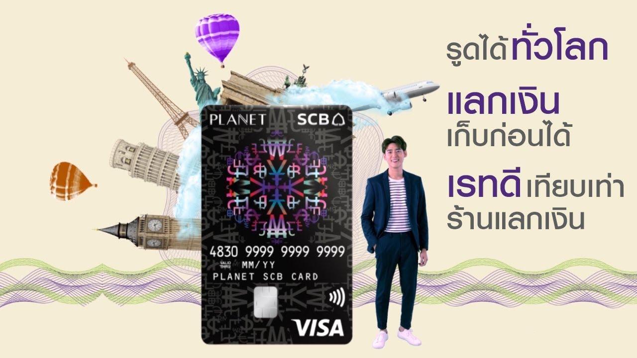 บัตร PLANET SCB ใช้จ่ายทั่วโลกเรทดีอีซี่มาก