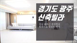 성남 출퇴근 편리한 편의시설 밀집된 경기도광주신축빌라