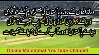 Good News For Pakistan Cricket || Latest News of Pakistan XI vs World XI Series