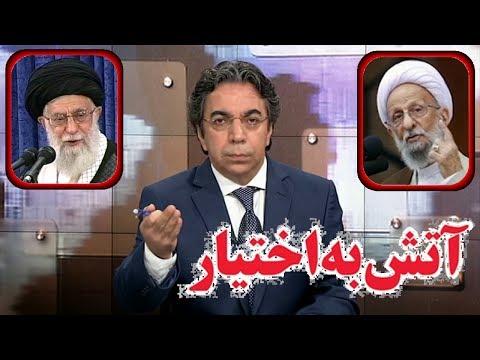 VOA Persian, IRAN, صداي آمريکا ـ صفحه آخر « فرمان ـ آتش به اختيار ـ »؛