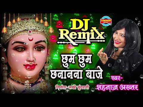 DJ Remix - Chhum Chhum Chhananana Baje - छुम छुम छानानना - Shahnaz Akhtar | Video Song | Lord Durga