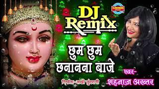 DJ Remix - Chhum Chhum Chhananana Baje - छुम छुम छानानना - Shahnaz Akhtar |  Song | Lord Durga Resimi