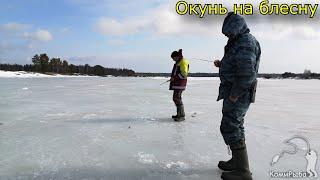 Окунь на блесну. Зимняя рыбалка 2020.