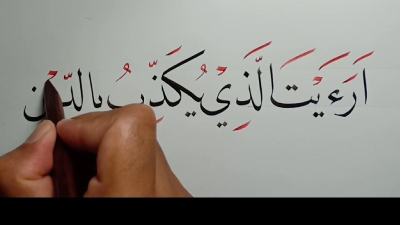 Tutorial Khat Naskhi Surah Al Ma Un Ayat Ke 1 Untuk Pemula Nukman Alfarisi Pskq 2019 Youtube