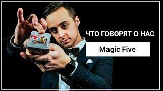 Что говорят о нас -  Magic Five