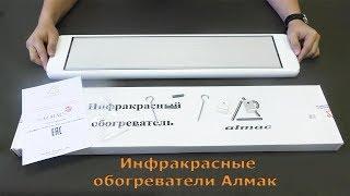 Инфракрасный обогреватель Алмак: Полный видео обзор