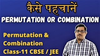 How To Detect Between Permutation & Combination | Class 11 CBSE/JEE Mains & Advanced