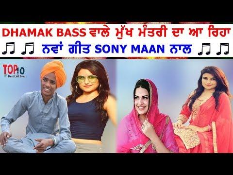 Mukh Mantri Upcoming Song || Devil || Sony Maan || Latest Punjabi Song 2019