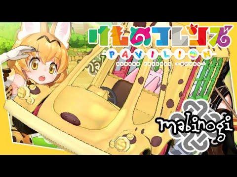 Mabinogi X Kemono Friends! Japari Bus!