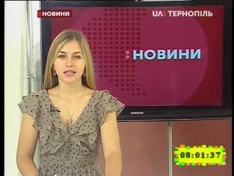 UA: Тернопіль: 20.08.2019. Новини. 8:00