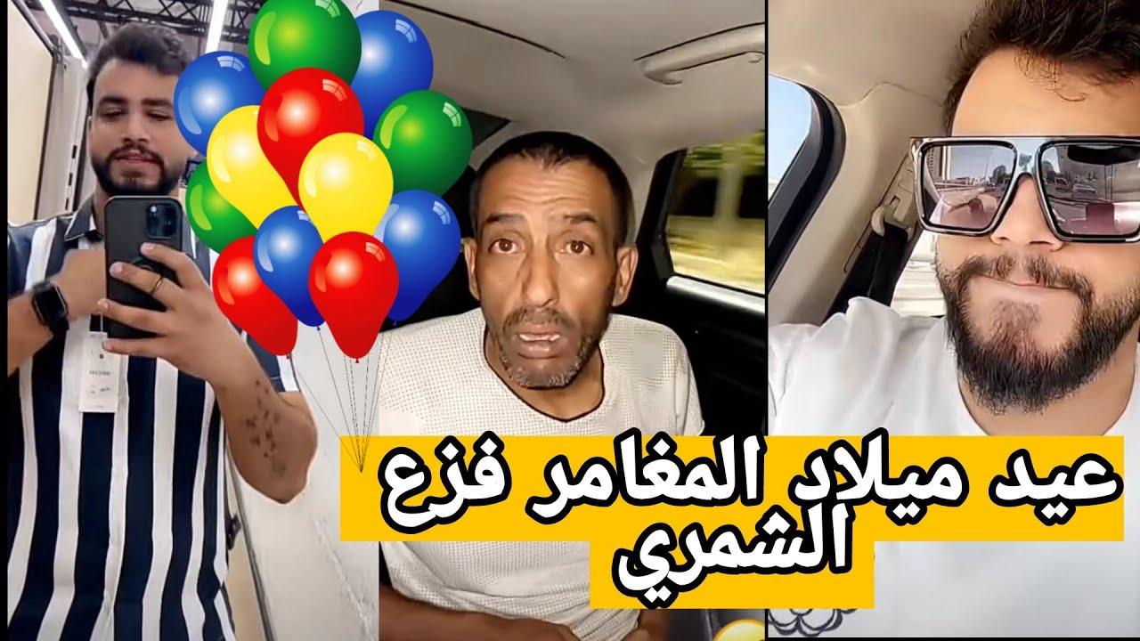 عيد ميلاد المغامر فزع الشمري 🔥😱