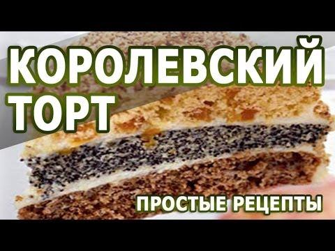 Рецепты тортов. Торт Королевский простой рецепт