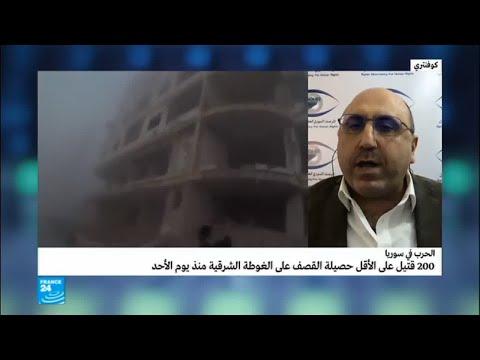 ماذا يجري في الغوطة الشرقية؟  - نشر قبل 3 ساعة
