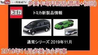 【速報】2019年11月 トミカシリーズ TOMICA SERIES 新車速報 【解析玩具】 [阿娘威TV]
