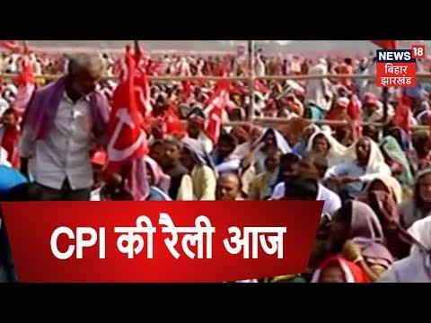 Patna के गांधी मैदान में CPI की रैली आज | Apna Bihar