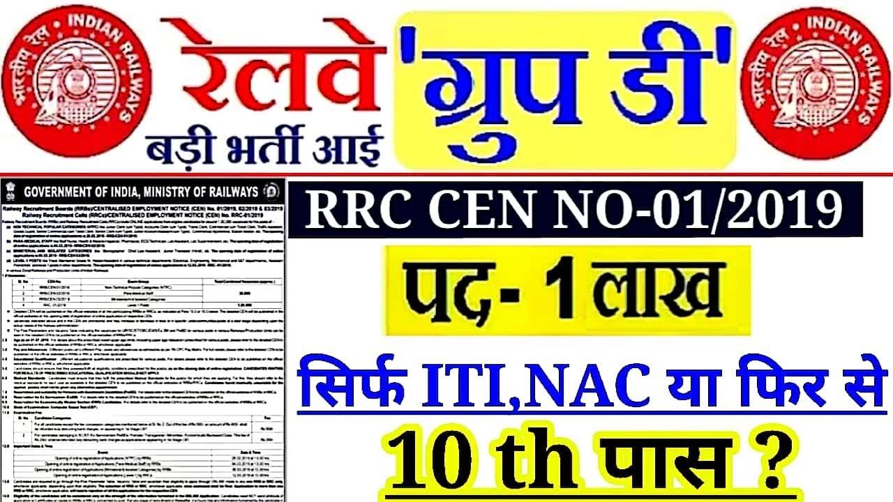 Railway Group D Recruitment 2019   1 Lakh बम्पर भर्ती! केवल ITI,NAC या फिर  10 th पास Allowed?