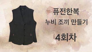 퓨전한복 누비 조끼 4회차 / 생활한복 만들기 / 예쁜…