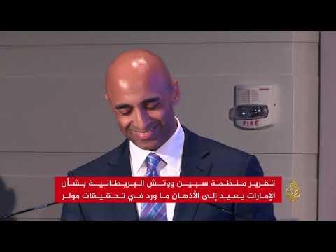 تقرير منظمة سبين ووتش البريطانية بشأن الإمارات  - نشر قبل 3 ساعة
