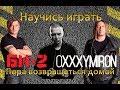 Как играть на гитаре Би 2 и Oxxxymiron Оксимирон Пора возвращаться домой Видеоурок без барре mp3