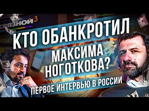 Максим Ноготков - о России, Навальном и банкротстве | Виноват Чичваркин? Виноват Прохоров? Кто ?