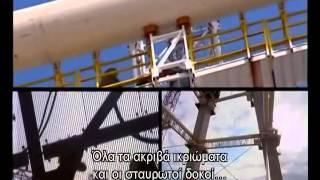 Υπερκατασκευές- Γέφυρα Ρίο Αντίρριο