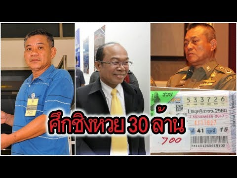 จากรับเป็นรุก! ปฏิบัติการย้อนเกล็ด แผนพลิกเกมชิงหวย 30 ล้าน | Thairath Online