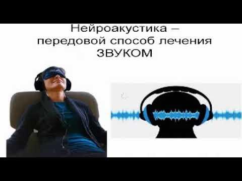 ЕДИНСТВО.  НЕЙРОАКУСТИКА  - лечение звуком.  ПРОГРАММЫ МЭЦ, ДЛЯ ВОССТАНОВЛЕНИЯ и Заработка.