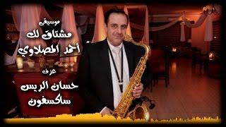 موسيقى مشتاق لك أحمد المصلاوي عزف حسان الريس ساكسفون