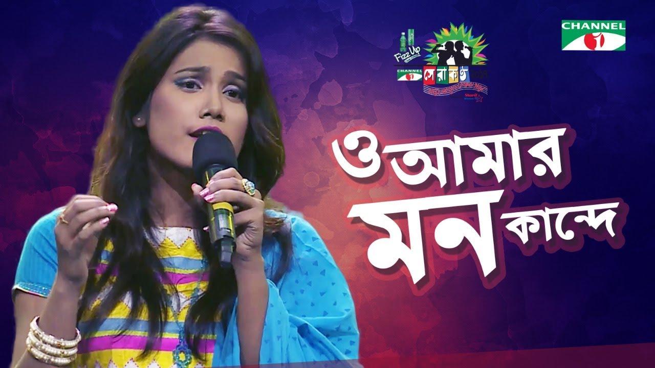 O Amar Mon Kande | Monjuri | Shera Kontho 2017 | SMS Round | Season 06 | Channel i TV