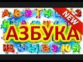 Learning Russian alphabet Cartoon game for children 3 episode Letters З И Й К video 2017