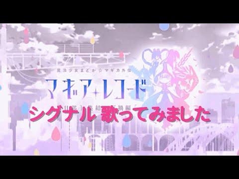 【歌ってみた】シグナル/ClariS【マギアレコード魔法少女まどか☆マギカ外伝】cover