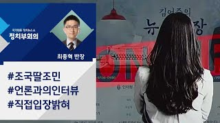 """[정치부회의] 조국 딸 """"의혹 사실 아냐…온 가족이 언론의 사냥감"""""""