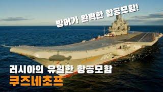 러시아 의 유일한 항공모함 쿠즈네초프 (전쟁역사 밀리터…