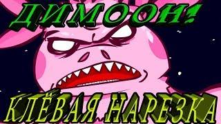 ДИМОООН! Подборка мемов про Димона.