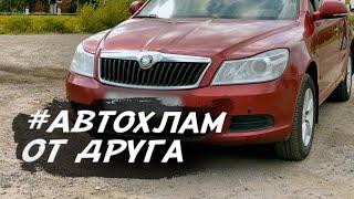 КУПИЛ ОТЛИЧНЫЙ #АВТОХЛАМ У ДРУГА. Skoda Octavia A5. Доверяй, но проверяй!!!
