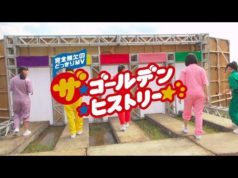 Lirik lagu Momoiro Clover Z (ももいろクローバーZ) – ザ・ゴールデン・ヒストリー 歌詞 kanji romaji