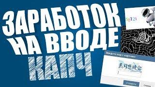 RuCaptcha бот Заработок на вводе капчи  500 рублей в день 2017