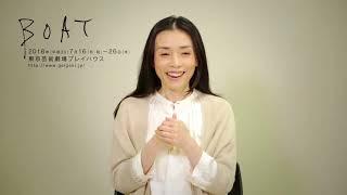 http://www.geigeki.jp/performance/theater175/