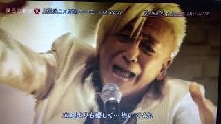 NaNaNa 太陽なんていらねぇ 玉置浩二 feat 押尾コータロー MIYAVI