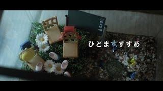 映画「ひとまずすすめ」予告篇