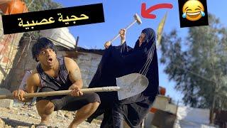 عمال اغبياء _بناء بيت الحجية _ تحشيش عمالة  مصطفى ستار