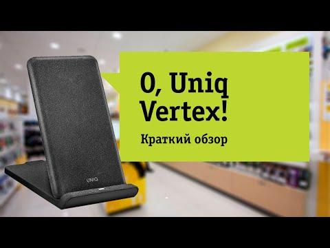 Uniq Vertex Black Обзор и отзыв от НОУ-ХАУ.