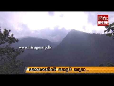The five missing persons at Saptha Kanya mountain range found
