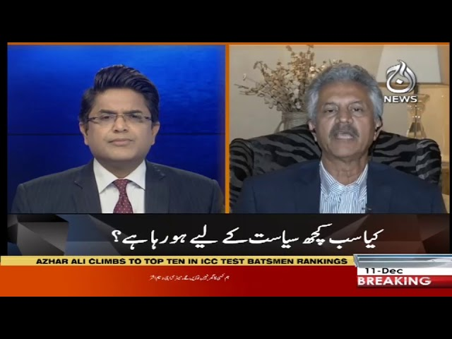 Tabdeli ka safar | 11 December 2018 | Aaj News