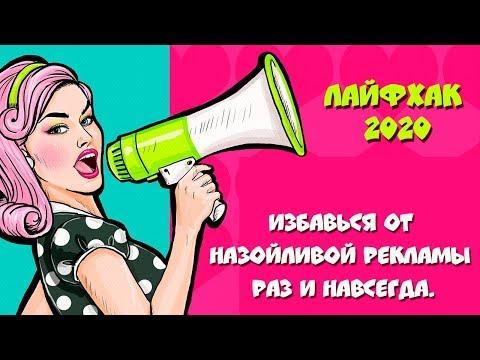 Лайфхак 2020  как убрать рекламу в браузере и смотреть без рекламы фильмы, ютуб что угодно!